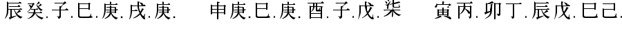 chinese generic1 Font